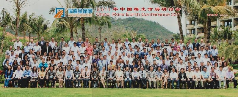 Китайская Редкоземельная конференция 2011